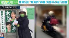 """""""無免許""""都議 過去5回…免停中のバイク走行映像のイメージ画像"""