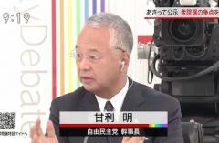 甘利明が『日曜討論』で大ボラ連発!「スマホは日本の発明」も酷かったが、最も悪質だった嘘は「消費税の使途は社会保障に限定」のイメージ画像