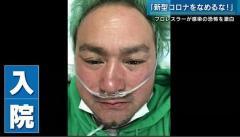 「コロナをなめるな!あいつら手強い」現役プロレスラーが感染 自宅・ホテル・病院…17日間の療養生活