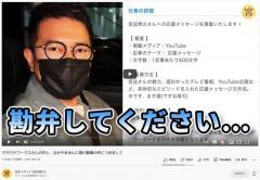 宮迫博之さん「クラウドワークスさんの件と、なかやまきんに君の動画の件につきまして」動画で語るのイメージ画像