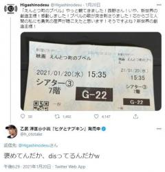 東野幸治さん「新世界の創造主様!」映画プペルを観てのツイートに乙武洋匡さん「褒めてんだか、disってるんだかw」のイメージ画像