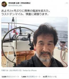 2013年の失敗から8年… 辛坊治郎さんがヨットで太平洋単独無寄港横断に成功!