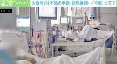 """「重症化スピードが非常に早い」大阪の新型コロナ、感染歯止めかからず…""""不急の手術""""延期要請に現場医師の声のイメージ画像"""