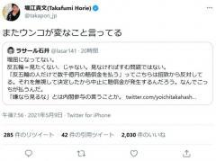 ラサール石井さんが内閣参与・高橋洋一教授の五輪をめぐる発言を批判 堀江貴文さん「またウンコが変なこと言ってる」のイメージ画像