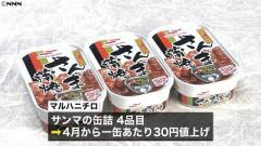 記録的な不漁 サンマ缶詰を値上げへのイメージ画像
