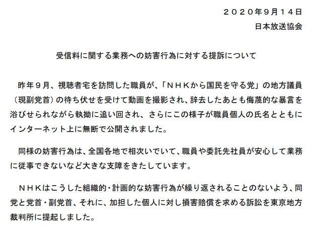 NHKが「NHKから国民を守る党」党首らを提訴 業務を妨害しネットに無断で公開