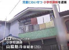 教室などで12人の女児にわいせつ行為 元小学校講師に実刑 大阪地裁