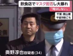 「俺はしない」 飛行機マスク拒否の男、千葉の飲食店でも大暴れし逮捕のイメージ画像