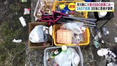 河川敷に大量の「バーベキュー放置ごみ」 SNSで拡散... 3日後に若者グループが謝罪