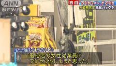 万引きGメンがバッグを…元勤務店で万引き 大阪・大阪市のイメージ画像