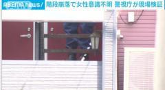 アパートの階段崩れ転落、重体に 警視庁が現場検証 東京