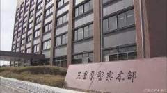 三重県警の巡査(33) 逮捕「ママにも警察にも言わんといて」 妻の連れ子に小学生の頃からわいせつ行為 懲戒免職&懲役2年6ヶ月の求刑のイメージ画像
