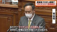 菅首相「マイナンバー活用検討」ワクチン接種のイメージ画像