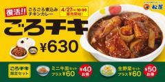 Twitterでも話題になっていた松屋の「ごろチキ」が限定復活のイメージ画像