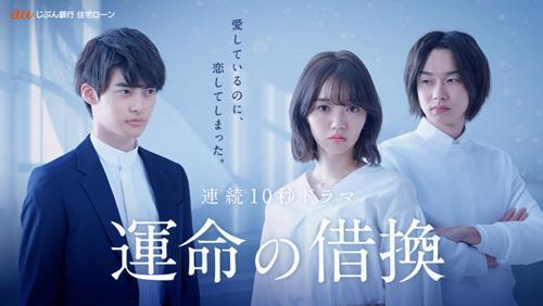 江野沢愛美主演、話題の連続10秒ドラマの総集編が公開に