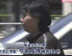 女性7人乱暴「懲役41年」 別事件で有罪確定―福岡地裁のイメージ画像