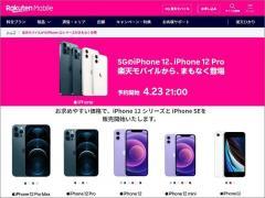【コラム】まさに「格安iPhone」、楽天モバイルのiPhone 12やiPhone SEはどれだけ安いかランニングコストを速攻チェックのイメージ画像