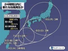 沖縄で24時間以内に新たな台風発生へ 台風9号、10号と連続発生かのイメージ画像