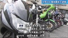 大竹市の国道で集団暴走 バイクの少年3人を逮捕