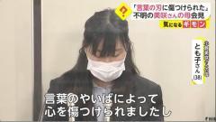 不明の小倉美咲さんの母会見 傷ついても...発信の理由のイメージ画像