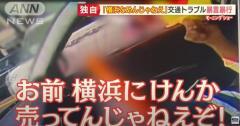 「横浜なめんな」東京ナンバーにあおり運転、地元民からは「恥ずかしい」の声