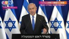イスラエル ネタニヤフ氏「攻撃を全力で続ける」長期化の見通しのイメージ画像