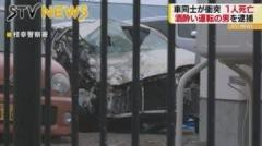 「まっすぐ歩けずふらついた状態」酒酔い運転で死亡事故 逮捕の男から基準値4倍アルコール 北海道・枝幸町