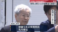 飯塚幸三元被告、近く身柄収容へ 池袋暴走のイメージ画像