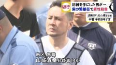 名古屋 メッタ 刺し 【物議】名古屋めった刺し事件の撮影者に批判殺到
