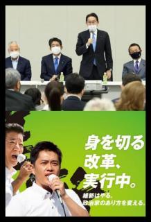 維新・副代表の吉村知事「分配って財源どうするの?増税?借金?そんな無責任な政治ダメ」