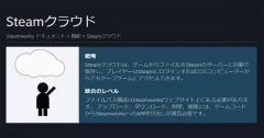 「Steamクラウド」の使い方は? 対応ゲーム確認方法も解説!のイメージ画像