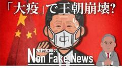 新型コロナウィルスで習近平体制ピンチか? 中国歴代王朝も感染症で崩壊