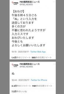FBS福岡放送ニュースが「ぬ」と謎のツイート 「多くの方が不審に思われたようですが 入力ミスです おわびいたします」と謝罪のイメージ画像