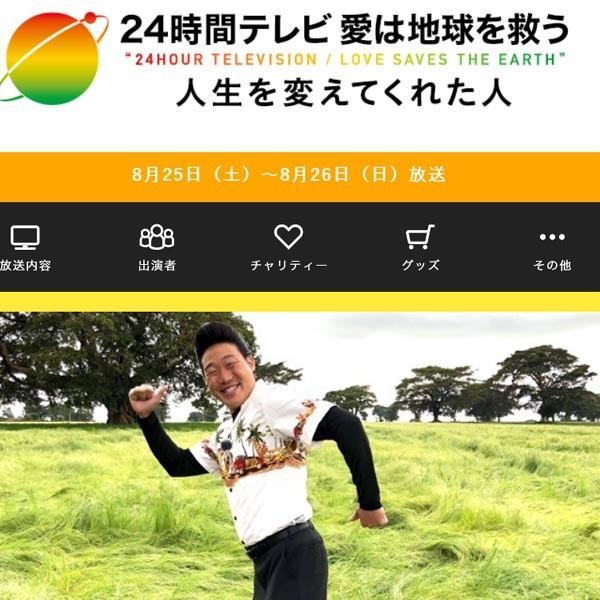 """みやぞん2000万円!?嵐5000万?!「24時間テレビ」疑惑の""""ギャラ問題"""""""