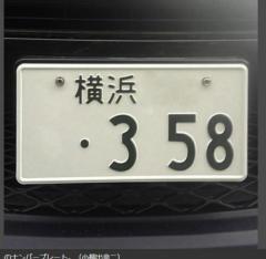 【なぜ?】クルマのナンバー「・358」が増えているワケ もう名古屋では抽選対象にのイメージ画像