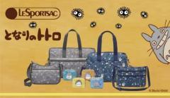 レスポートサック「となりのトトロ コレクション」が日本限定発売のイメージ画像