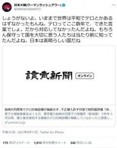 ウーマン村本大輔さん「しょうがないよ」「テロってここ数年で、できた言葉でしょ」テロ対策の新聞記事への皮肉ツイートに反響のイメージ画像