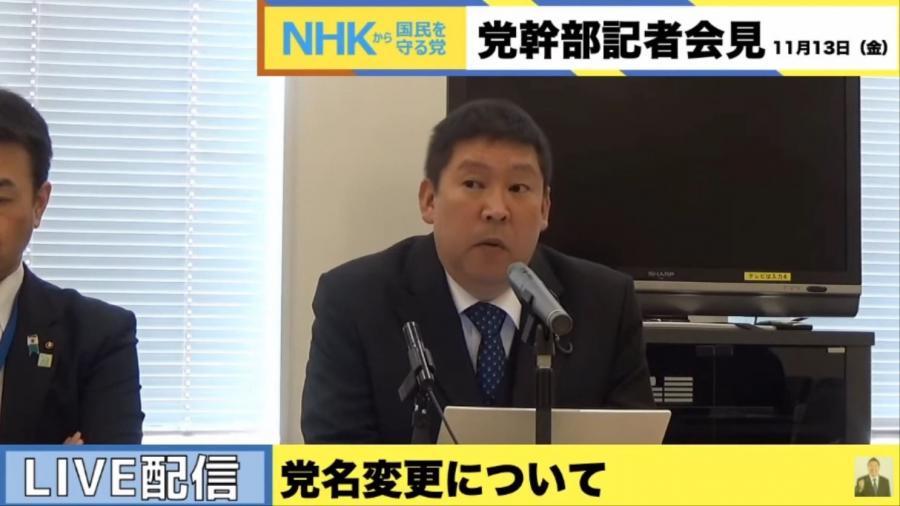 「NHKから国民を守る党」が「ゴルフ党」に党名変更「更に支持者減るよ」「マジで変えるの?」の声