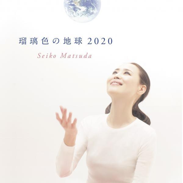 松田聖子「瑠璃色の地球 2020」AL収録&先行配信決定!スペシャル映像企画もスタート!!