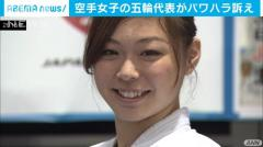 空手女子代表のパワハラ問題 丸川大臣が連盟に要望のイメージ画像
