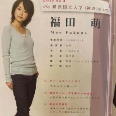 福田萌、昔のミスキャン写真披露に失笑の嵐「あざとい」「承認欲求を感じる」のイメージ画像