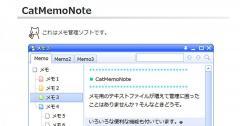 【メモ管理ソフト】「CatMemoNote」の使い方を解説!のイメージ画像