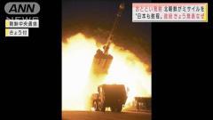 北ミサイル発射 レーダー補足できなかった可能性ものイメージ画像