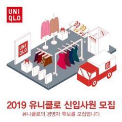 韓国で日本製品不買運動が勃発 ユニクロが最大ターゲットに