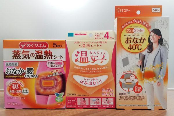 下着に貼る温熱シートは血行促進や痛みの緩和に効果的?市販の3種類を比較してみた!