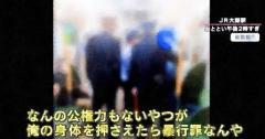 大阪駅 マスクなしで居座り電車を止めた男性の騒動 玉川徹氏「JRは損害賠償請求した方がいい」のイメージ画像
