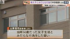 中学教師が14歳の教え子と自宅でみだらな行為 児童福祉法違反で逮捕