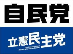 「自民党は嫌いだけど立憲民主党や政府に批判的なメディア、声を上げる市民団体はもっと嫌い」朝日新聞社の世論調査で明らかにのイメージ画像