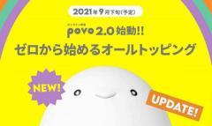 auの「povo(ポヴォ)」が基本料0円の新プランを投入! 楽天モバイルやLINEMO潰しか?!のイメージ画像