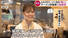 元バイトAKB梅澤愛優香さんのラーメン店 産地誤表示2年2カ月間の客に返金と発表のイメージ画像